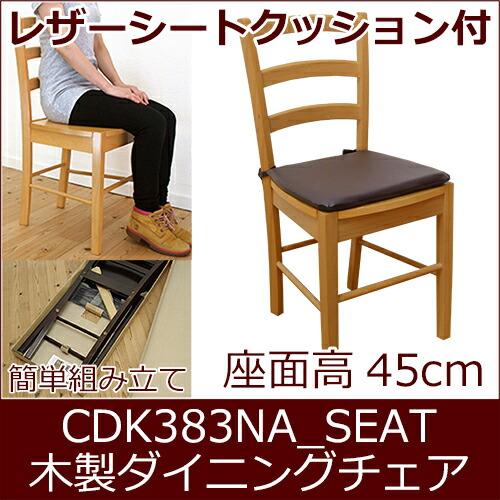 薄茶色 木製ダイニングチェア 座面高45cm 業務用として大人気 クッション座面 楽天