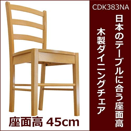 座面高45cm 木製ダイニングチェア 飲食店用 シンプルなデザイン ナチュラル色