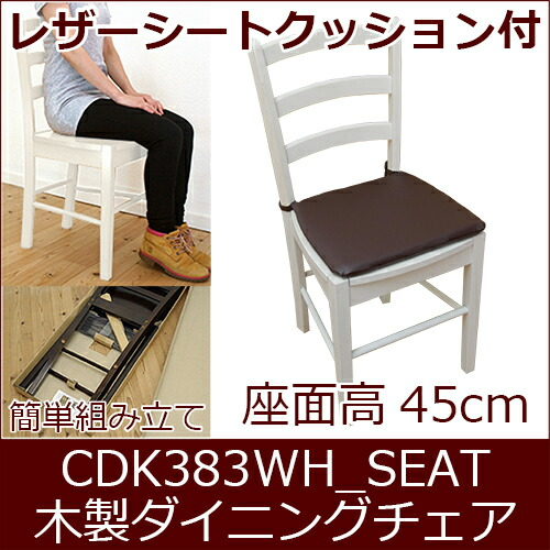 白い 木製ダイニングチェア 座面高45cm クッション付き 楽天