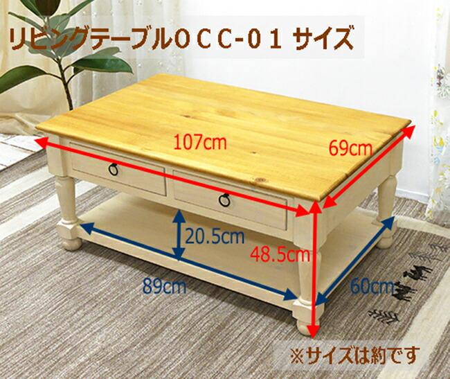 カントリーパイン リビングテーブルサイズ