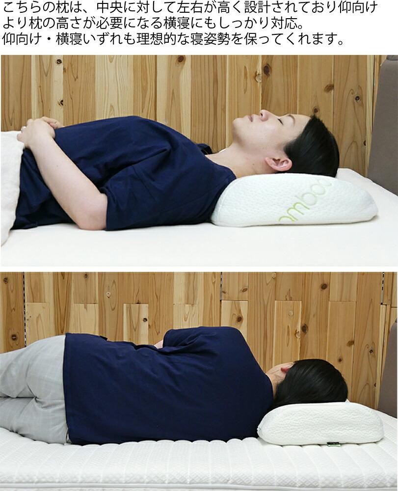 仰向け、横寝兼用まくら