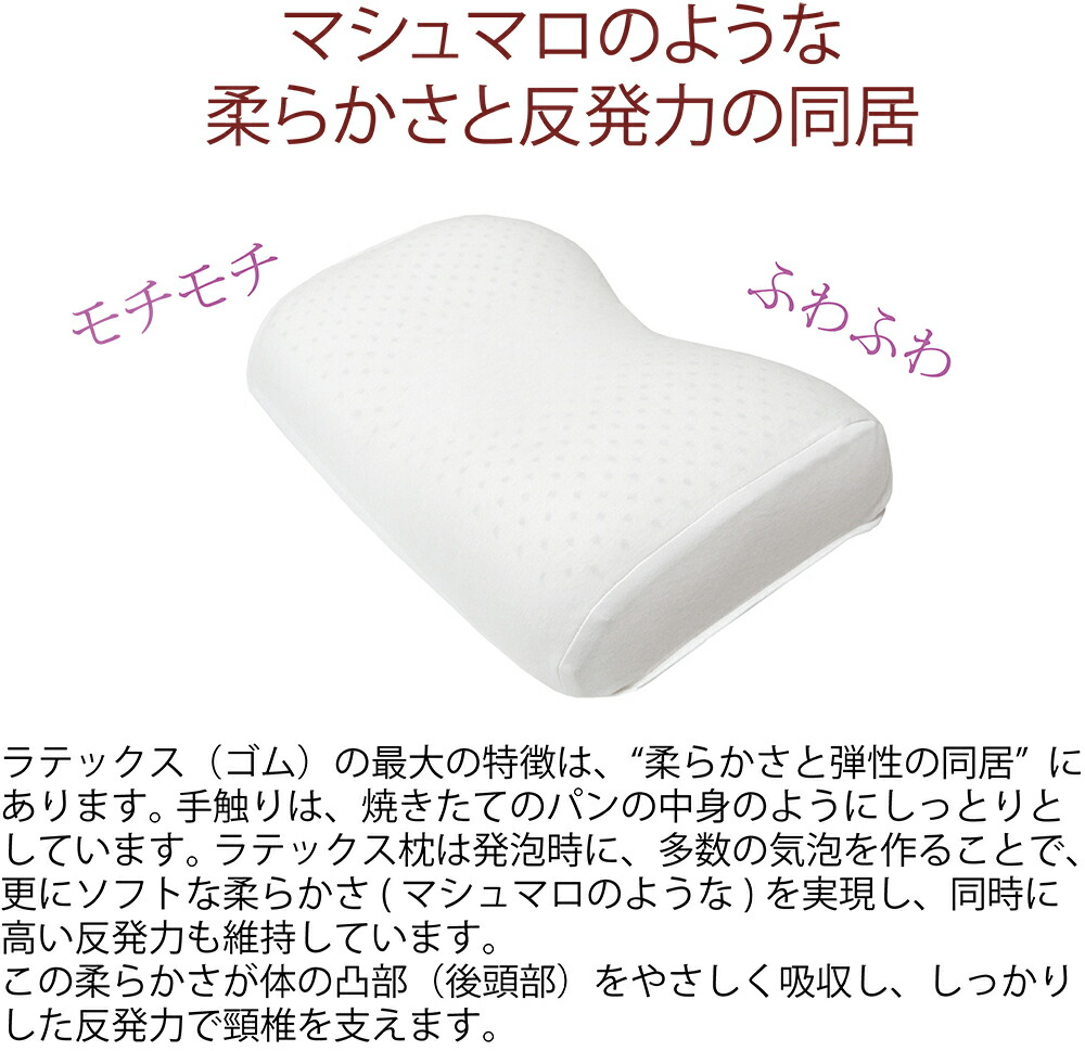 ラテックス枕 柔らかく反発力のある枕
