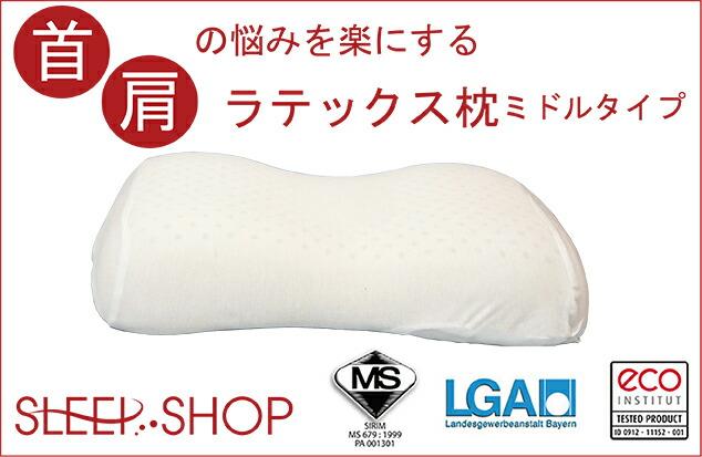 肩こり解消,ラテックスまくら,男性向け,横向き寝用まくら,13cm
