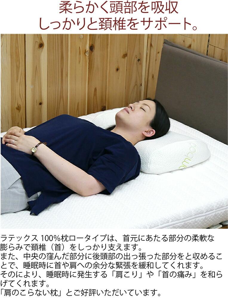 頸椎を支える枕