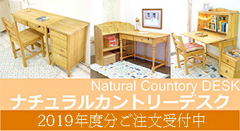 学習机,ナチュラル,カントリー家具,2018年度
