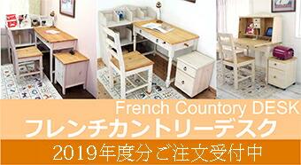 白い学習机,フレンチ,カントリー家具,2018年度