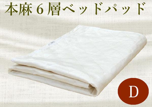 本麻6層ベッドパッド