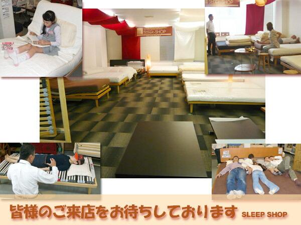 ベッドやマットをゆっくり試せる体験会場