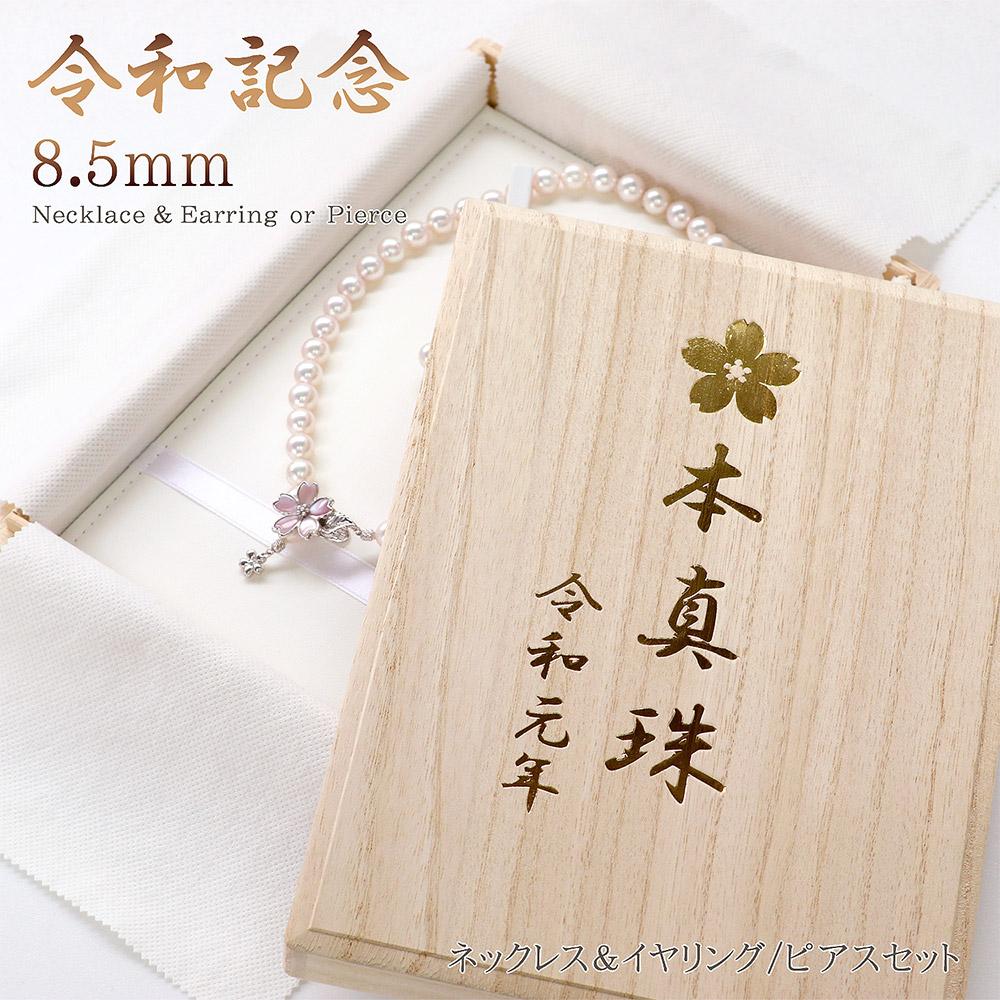 アコヤ真珠ネックレス&イヤリング/ピアスセット
