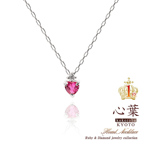 京都心葉ルビー&ダイヤのプチハートネックレス