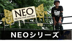 NEOシリーズ