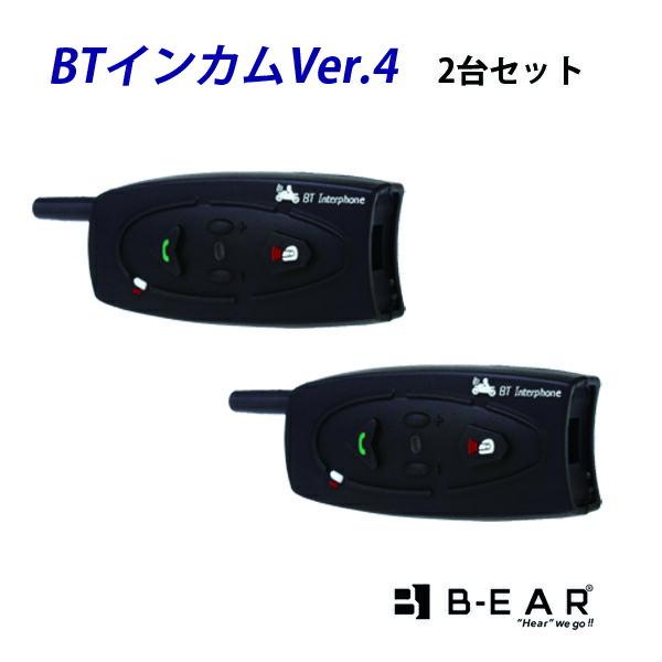 インカム BT Multi-Interphone「2台セット」