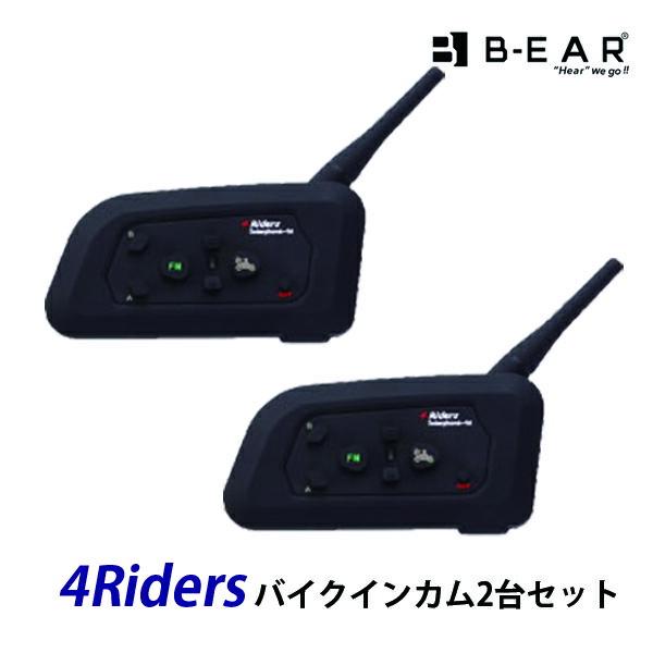 4Riders V4 インカム「2台セット」