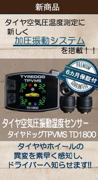 TD1800