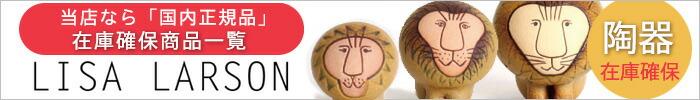 リサラーソン陶器在庫確保商品一覧