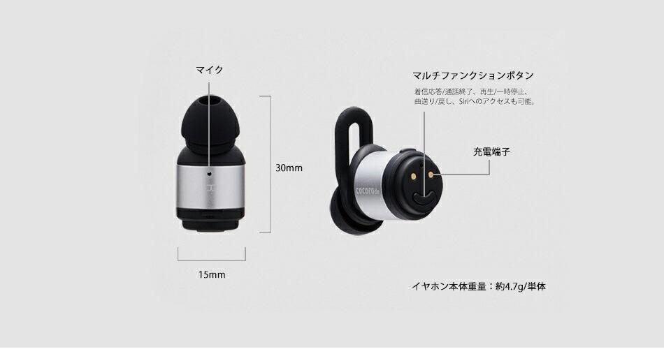 cocorode(ココロデ) 完全ワイヤレスイヤホン AAC対応 Bluetooth 4.2 メタル採用ボディ 両耳 マイク内蔵 ハンズフリー通話 防滴仕様 無線 トゥルーワイヤレス イヤホン bluetooth 4.2