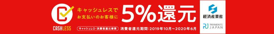 キャッシュレス・消費者還元事業ポイント5%還元