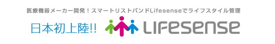 LifesenseBand2sライフセンスBand2sスマートウォッチiPhoneAndroid対応