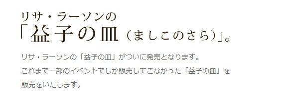 益子の皿ーねこ(NINA)【益子焼】