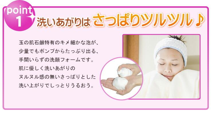 【新発売記念特価!】【玉の肌/TAMANOHADA石鹸製】「リブ無添加泡の洗顔せっけん」【初回限定!!専用ボトルセット】