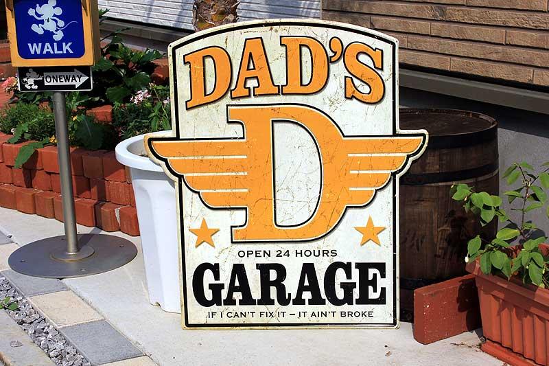 【送料無料】パパのガレージ★DAD'S GARAGE・大型サイズ・レトロ調・エンボス加工★アメリカンブリキ看板