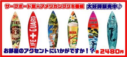 サーフボード型のアメリカンブリキ看板