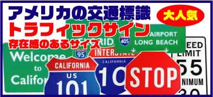 アメリカの交通標識