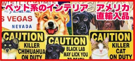 ペット系のインテリア