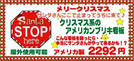 サンタさんうちに来て!! クリスマス系 Santa STOP here サンタクロース アメリカンブリキ看板
