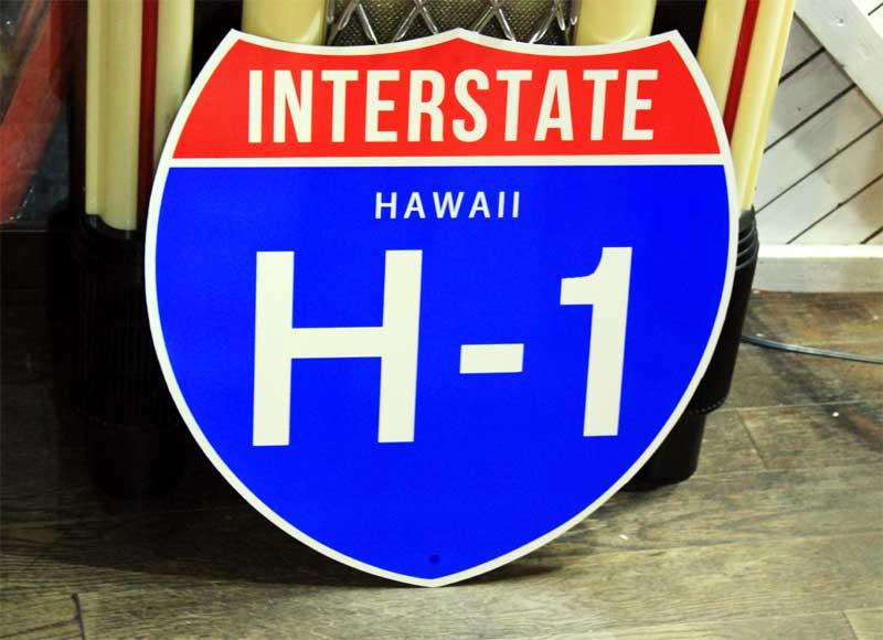 【送料無料】ハワイH-1★人気のハワイ州版・H-1号線約46×46センチ★アメリカの高速道路の標識★トラフィックサイン