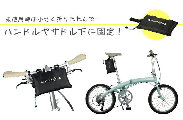 ダホン純正輪行バッグは小さく折りたたんでサドル下やハンドルにもとりつけられます