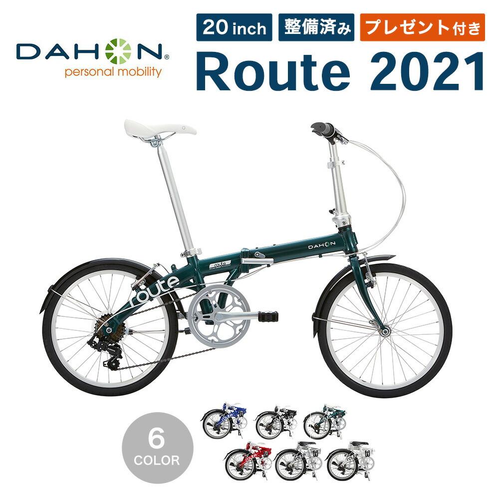 DAHON2020 route