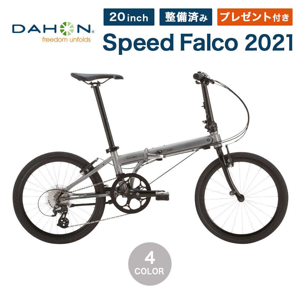 DAHON2020 Speed Falco