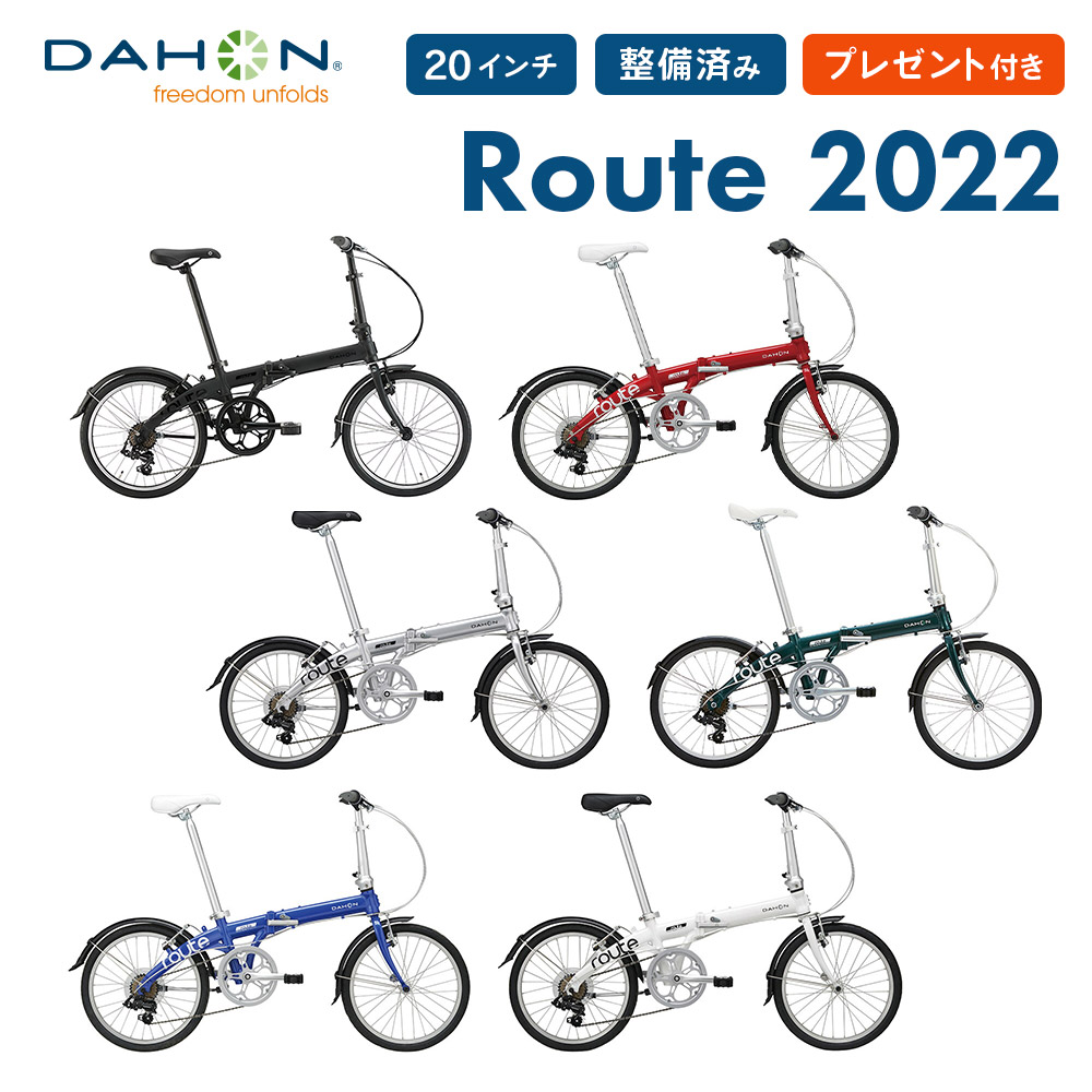 DAHON 2022 route