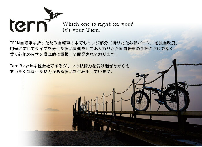 Tern Bicycles(ターンバイシクルズ)