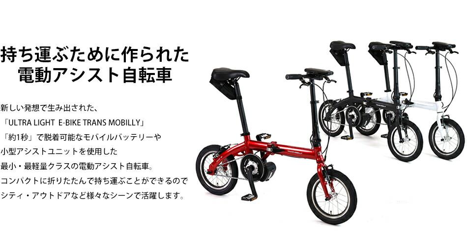 【送料無料】GIC 超軽量 14インチ 電動アシスト折りたたみ自転車 ULTRA LIGHT E-BIKE TRANS MOBILLY