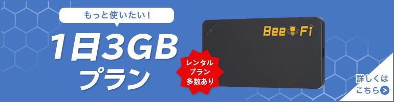 1日3GB Bee-Fi Wi-Fi 3gbプラン