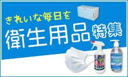 衛生 衛生用品