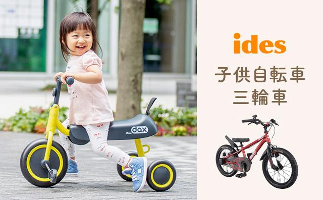 子供自転車 三輪車 ides アイデス
