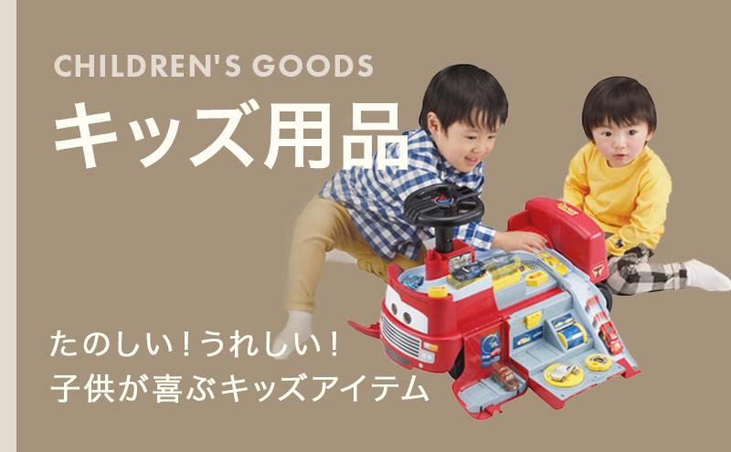 キッズ用品 子供用品 玩具