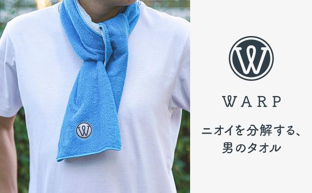WARP ワープ タオル メンズ ギフト