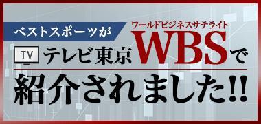 ベストスポーツがテレビ東京WBSで紹介されました!