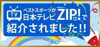 ベストスポーツが日本テレビZIP!で紹介されました!