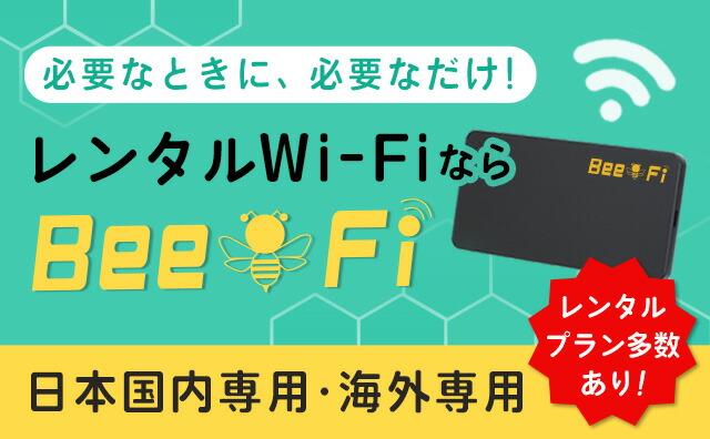 レンタルWi-FiならBee-Fi  レンタルプラン多数あり!!