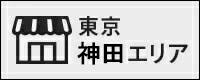 神田秋葉原店