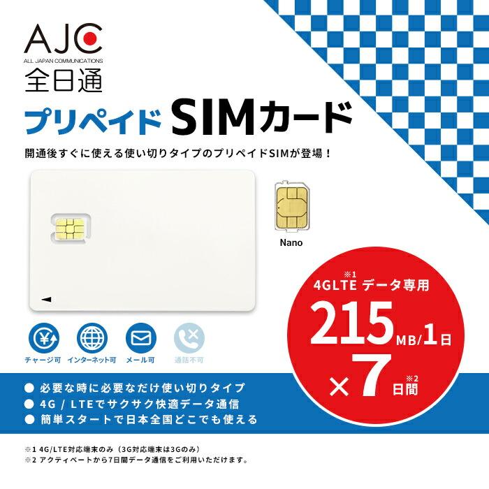 全日通 SIM カード 1日215MB以上×7日間 LTE ドコモ データ専用