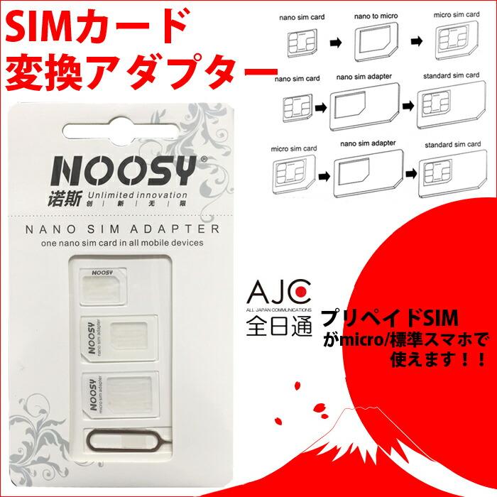 【SIMカードアダプター】ナノシム マイクロシム 標準シム nano sim micro sim アダプター プリペイド SIMカード アダプター sim アダプタ【全日通】