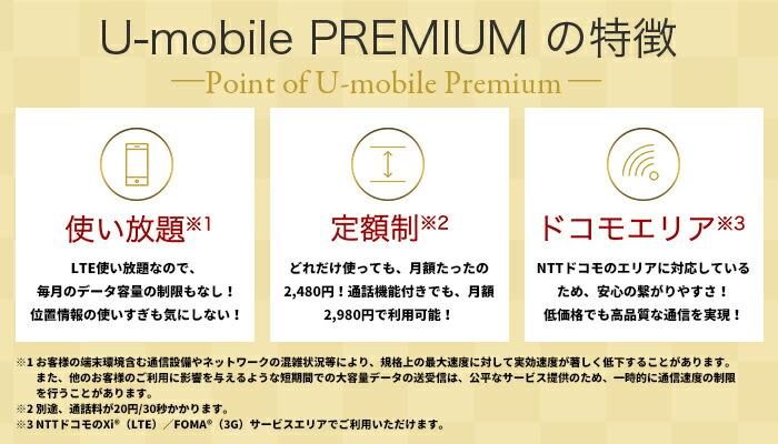 SIMカード (事務手数料)【Uモバイル】【送料無料】【simフリー】 U-mobile プレミアム 使い放題 定額制 かけ放題 データ通信 premium SIM LTE 4G Docomo sim NTTドコモ SIMカード後日発送 無制限プラン U-Sim 高品質 データ無制限【iPhone・Android対応】【格安スマホ】