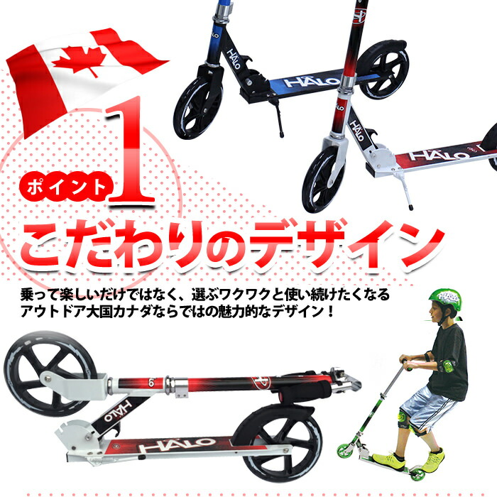 HALO Big Wheels Scooter キックスケーター キックボード ハロ 送料無料 プレゼント 子供用 キッズ  キックボード  キックボード  キックボード  キックボード  キックボード  キックボード  キックボード  キックボード  キックボード  キックボード