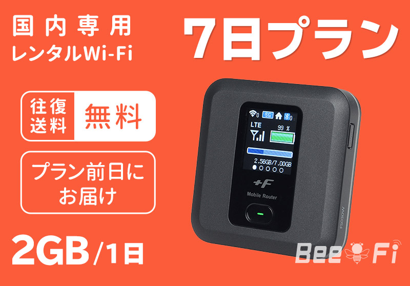 Bee-Fi ビーファイ レンタル WiFi お得 7日プラン